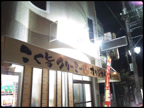 カレーうどん屋咲々(ささ)厚木店外観