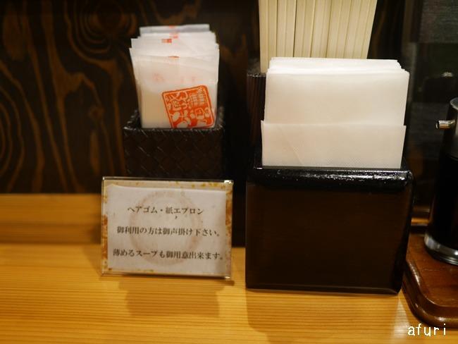麺場 田所商店 厚木中荻野店店内