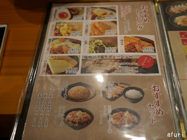 麺場 田所商店 厚木中荻野店メニュー