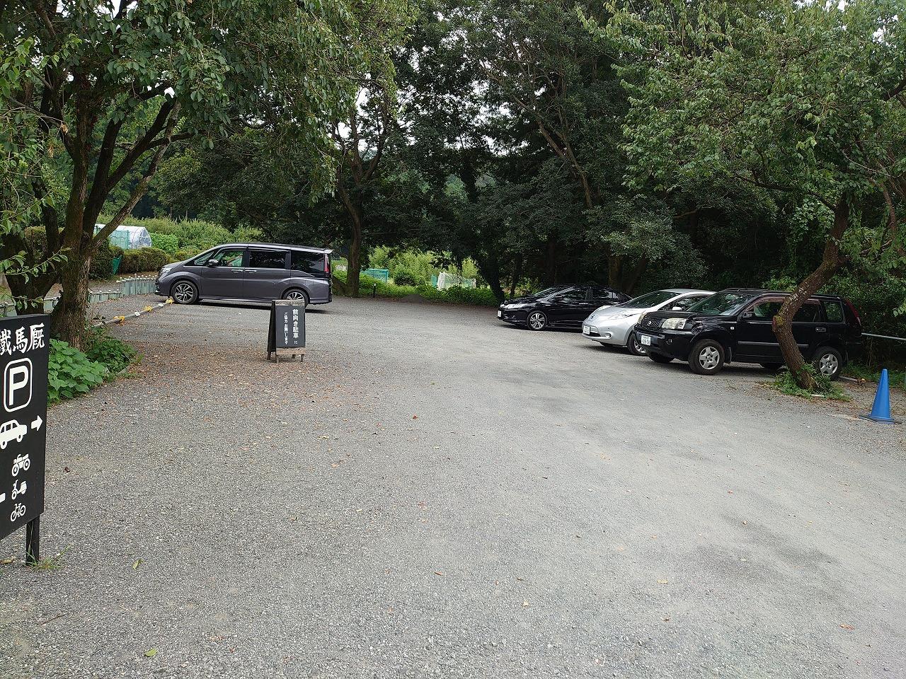 鉄馬厩(てつまや)駐車場