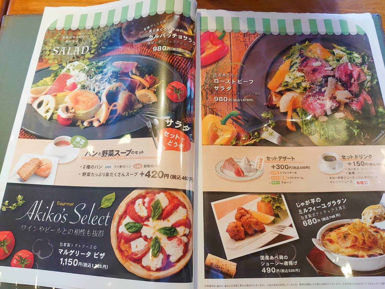 喫茶亜希子海老名店メニュー