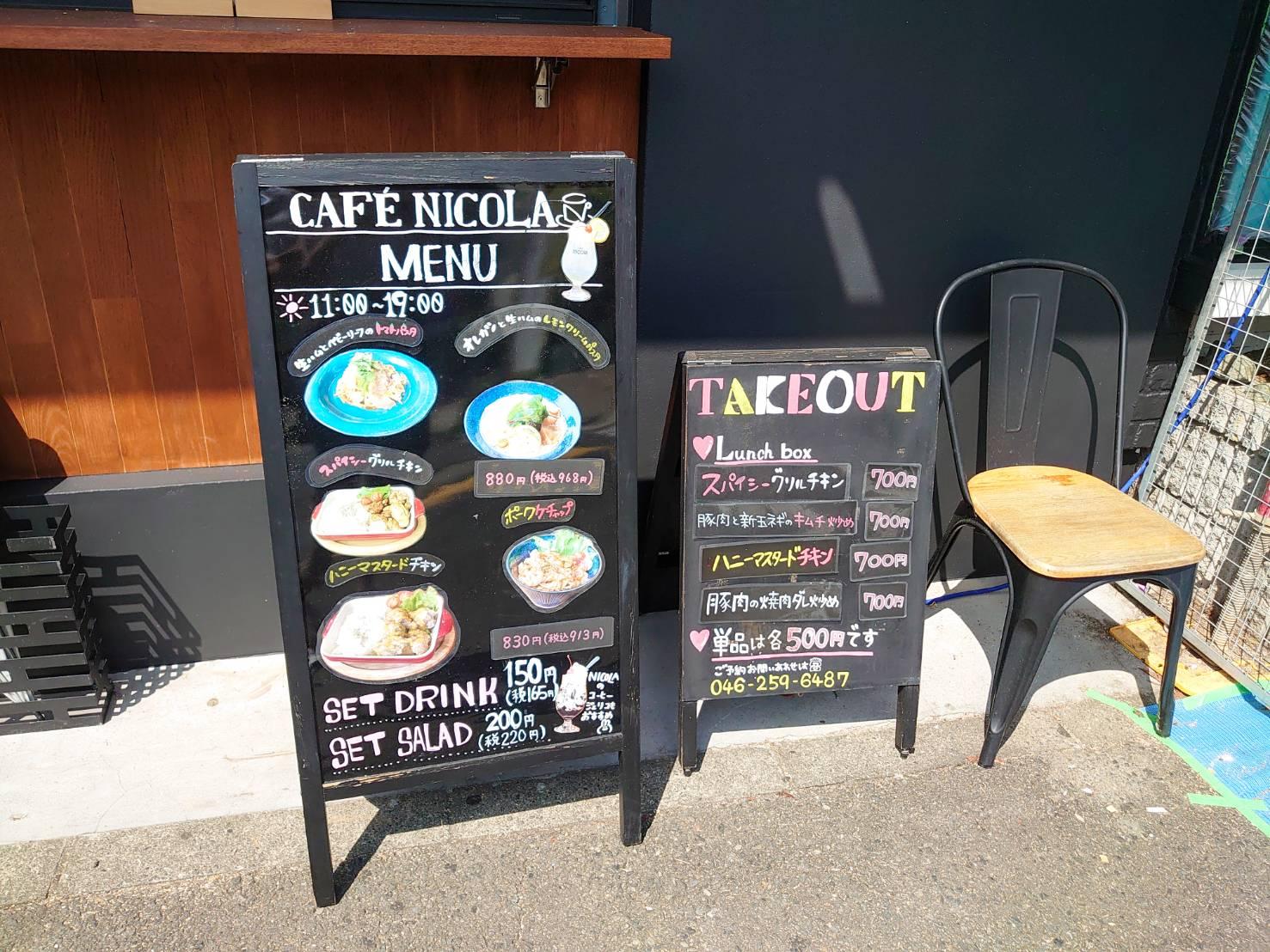カフェニコラお店のメニュー看板